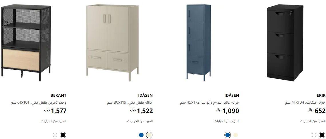 ما هي أفضل خزانات Ikea للمنزل